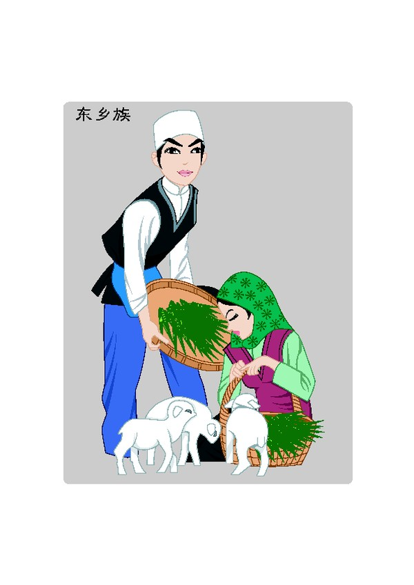 中国五十六个民族图、中国传统图片,Chinese