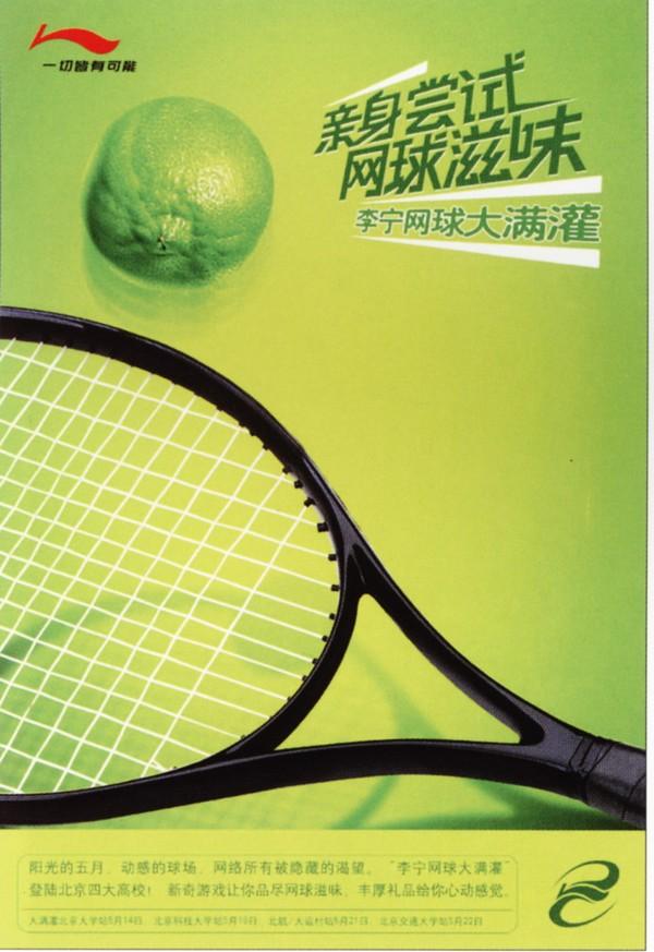 网球水果_