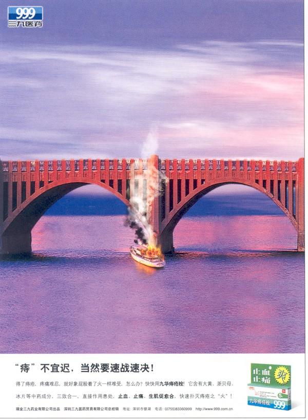 桥梁 小船 药物 饮料食品药品广告-广告,宿迁食品药品,镇江食品药品,合肥市食品药品,广东食品药品监督局-广告,饮料食品药品广告