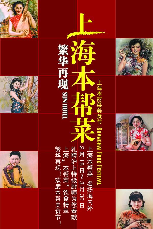 上海菜 音乐 海报