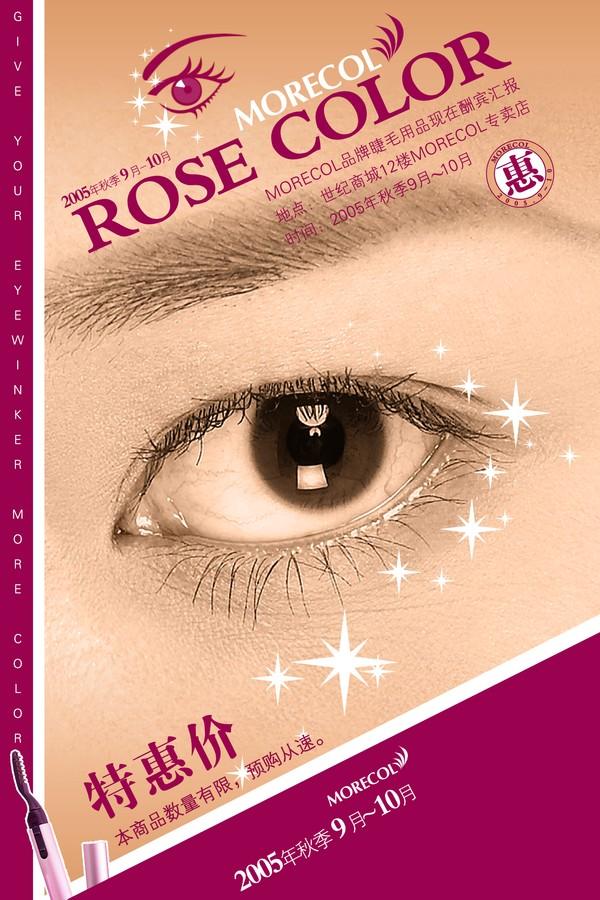 色睫毛膏促销海报 眼睛 光彩 星光 有神 修饰 化高清图片