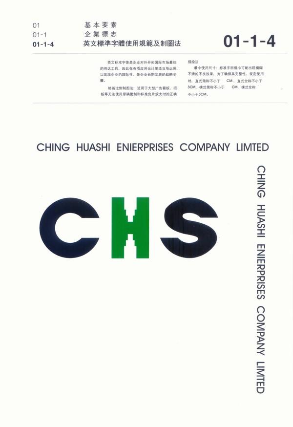 华西集团图片-整套VI矢量素材图 CHS 英文缩写