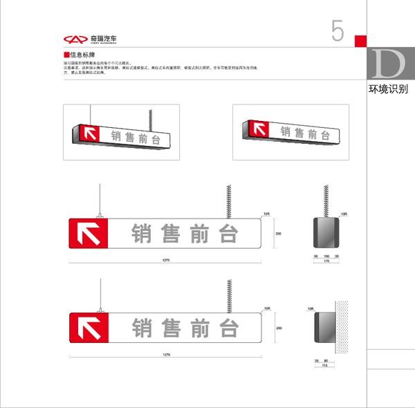 环境识别 信息标牌 前台 销售 指示牌,奇瑞汽车VI图片 整套VI矢量素高清图片