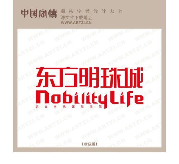 正规字体设计图片-字体设计图东方明珠城life包豪斯版式风格v字体图片