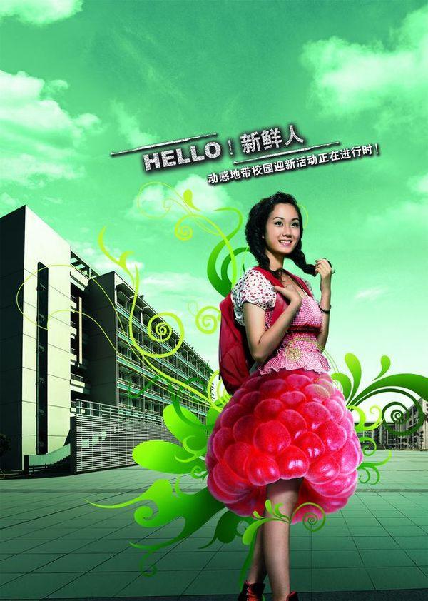 中国移动图片 精品广告设计图 新鲜人 少女 街