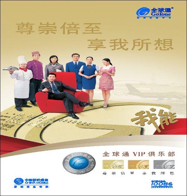 中国移动vip_