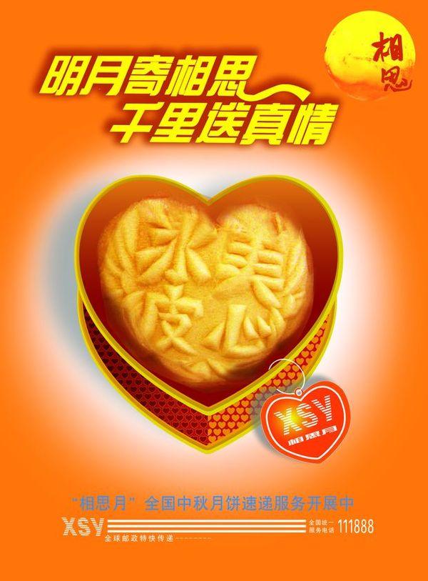 中秋月饼图 精品广告设计图片,,